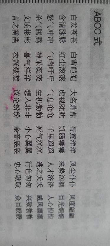 写三个abcc式描写秋天的词语,如:秋风习习 ()()() 谢谢啦!图片