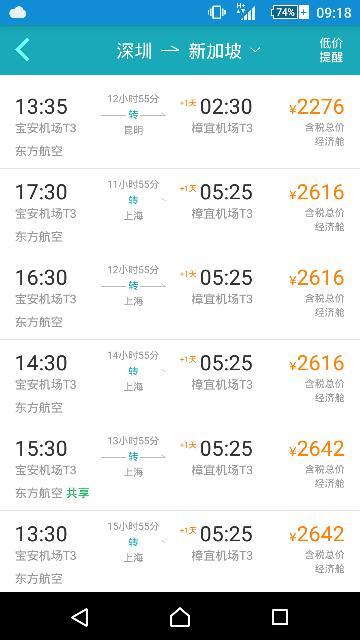 新加坡到深圳机票
