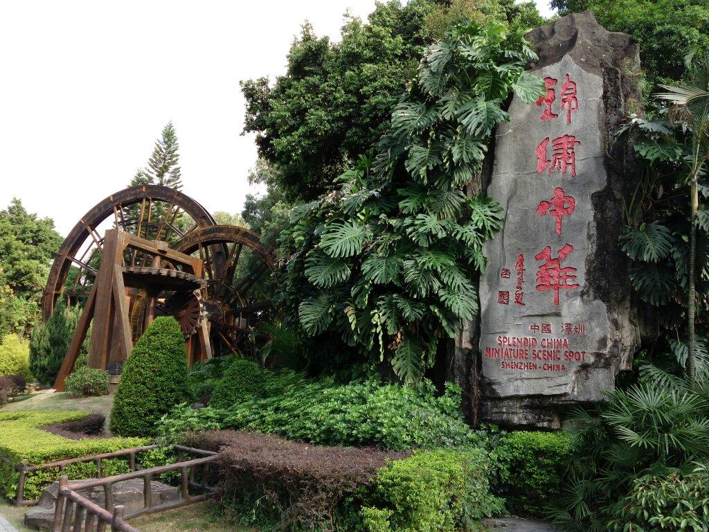 神深圳景点图片