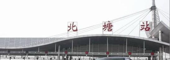 北京到塘沽自驾游