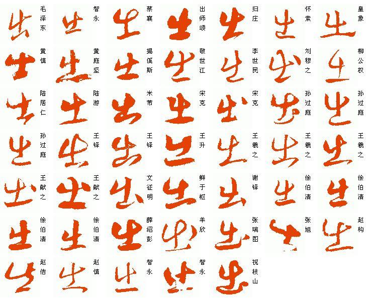 草书强字怎么写图片