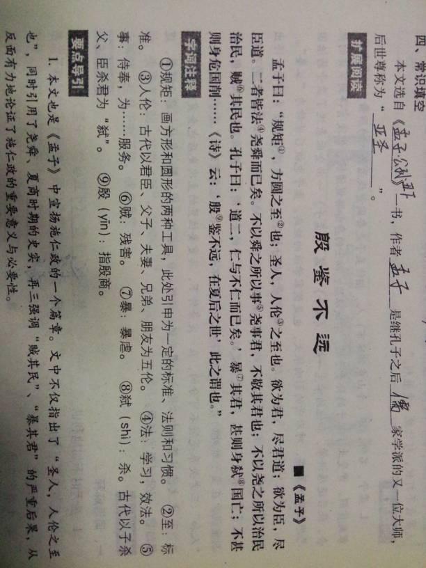 文言文 翻译全文图片