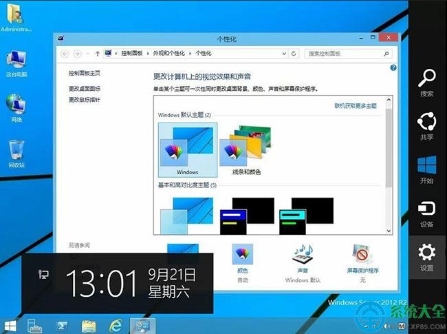 微软于2013年6月25日正式发布 windows server 2012 r2 预览版,包括图片