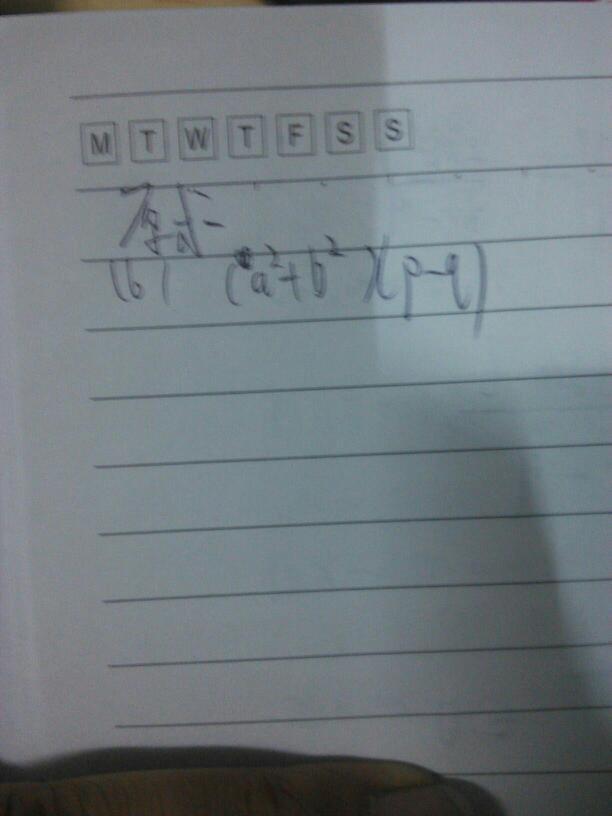 像个9字是什么字母
