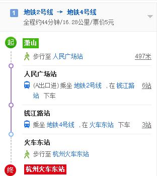 萧山到杭州东站的地铁
