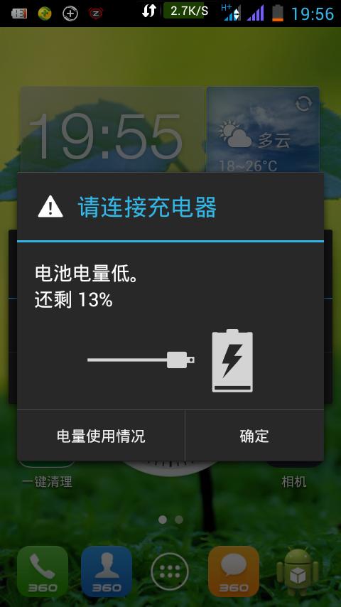 如何关掉安卓手机电量15%时的提示声音图片