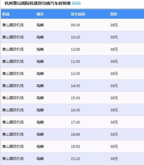 杭州萧山机场到乌镇大巴时刻表
