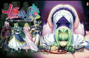 堕姫骑士2