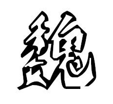 魏的空心字体 如图图片