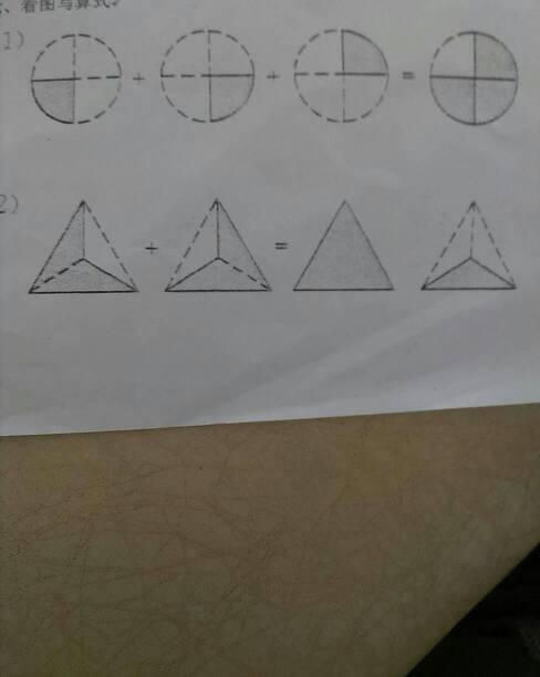 看图写算式,谢谢学霸04图片