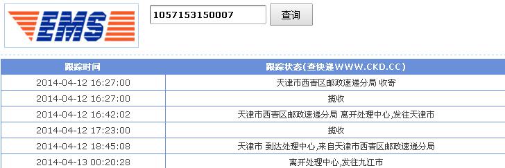 我的ems快递三天没更新物流信息了 单号 1057153150007图片