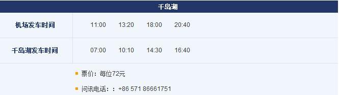 萧山国际机场到千岛湖