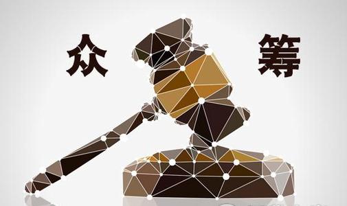 股权众筹发起人应注意哪些法律风险