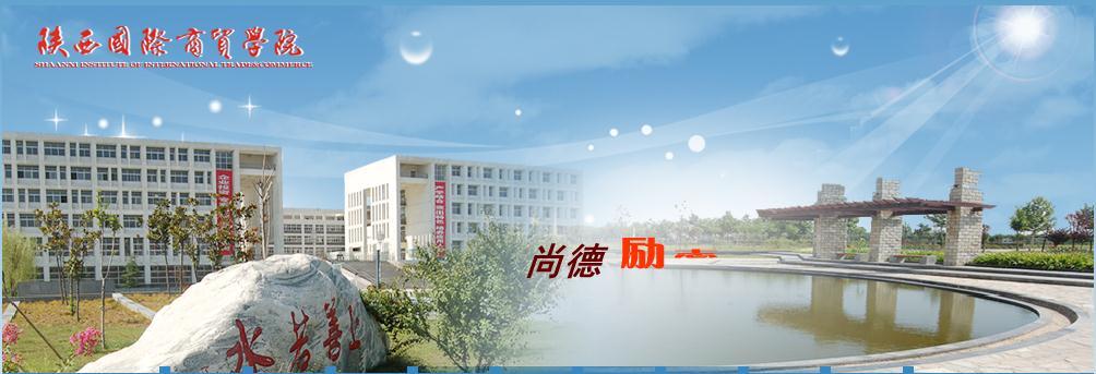 陕西国际商贸学院_西安思源学院_陕西商贸学院是几本