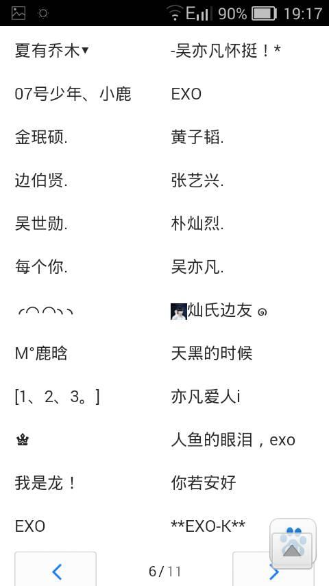 qq分组要十二组,关于exo图片