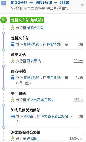 朱家角到上海虹桥