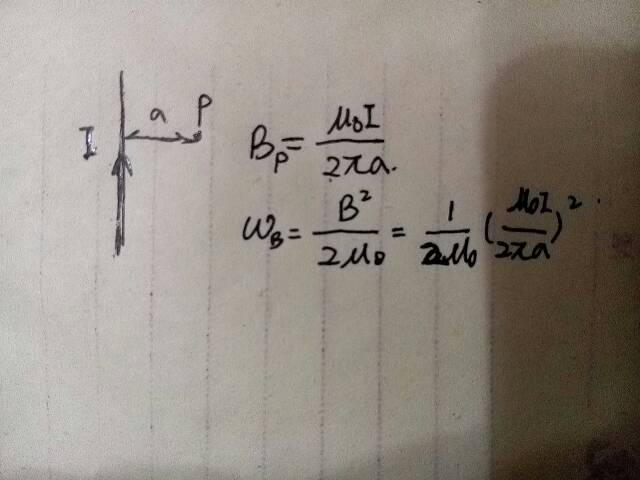 磁能密度与磁能的关系
