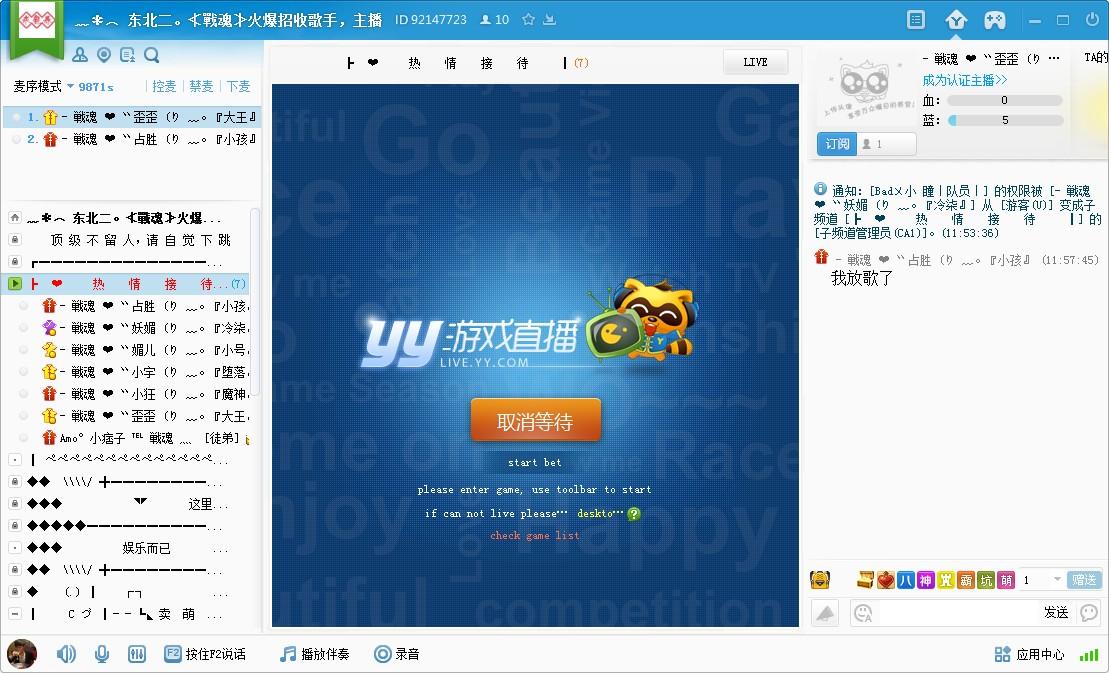 yy语音频道设计图_yy语音皇帝是谁图片图片