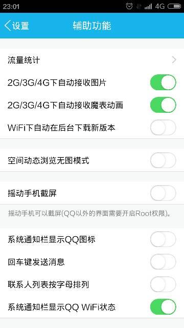 新版qq2011左上角_我的手机qq为什么左上角不显示来消息的图标了?
