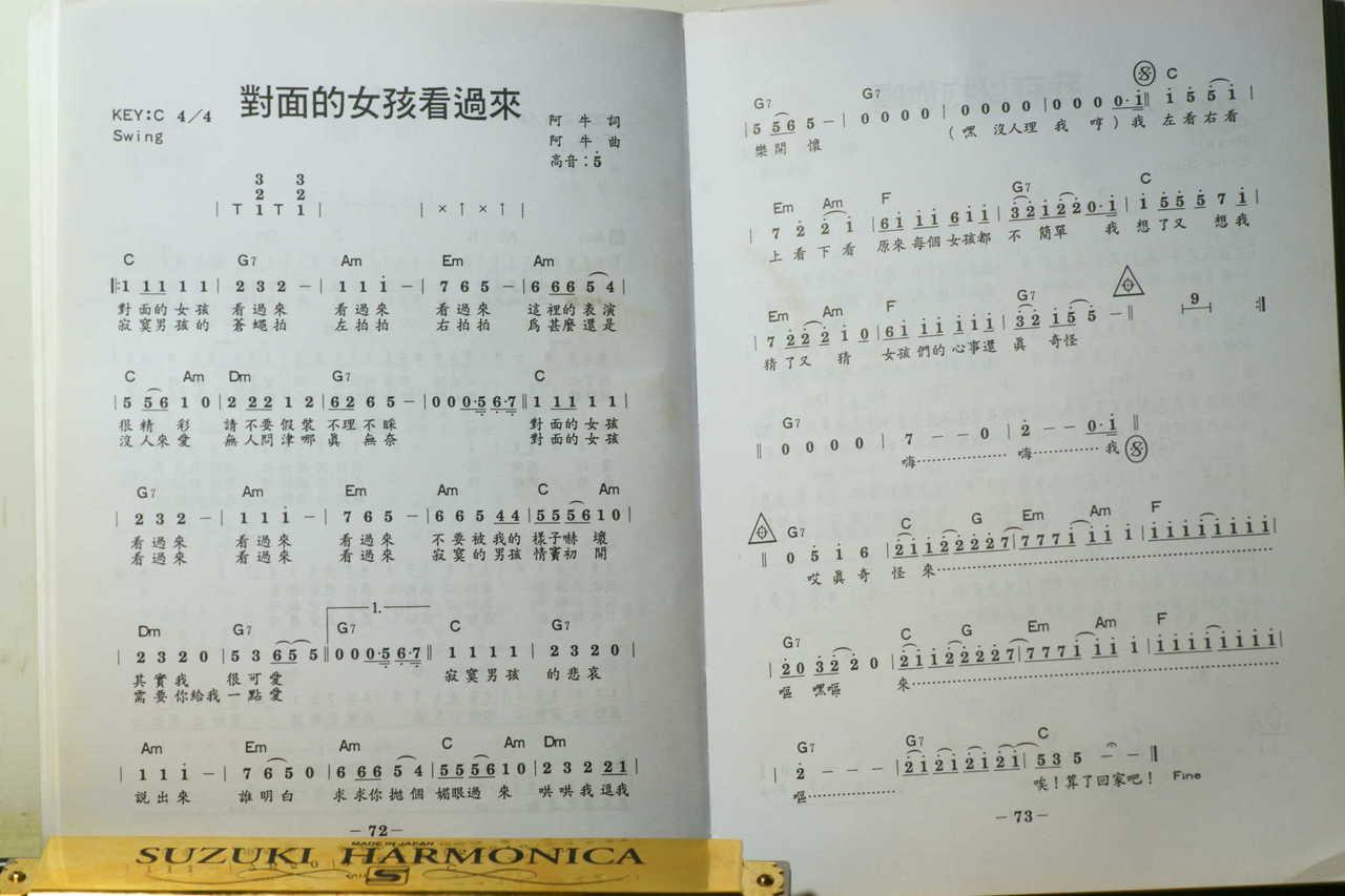 24孔口琴简单曲谱 简单24孔复音口琴曲谱 24孔口琴 ...