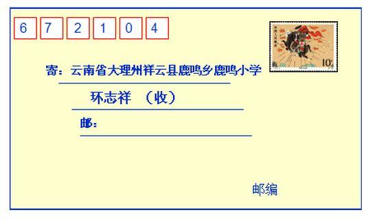 小学正确的 书信格式 ,图片图片