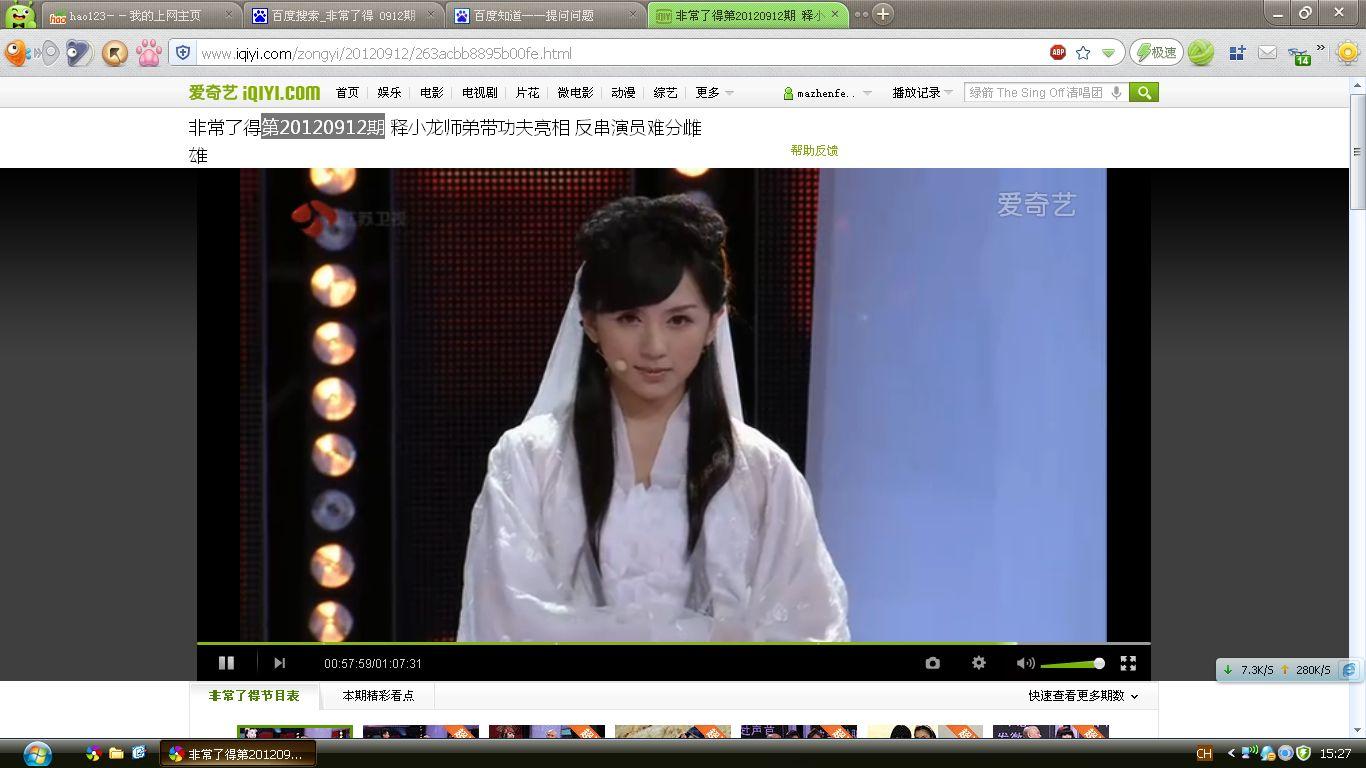 非常了得 第20120912期穿白衣服的 反串演员是谁?如图