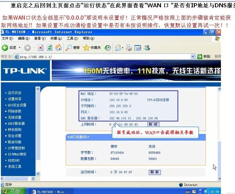 路由器的wan口怎么设置 飞鱼星怎么设置wifi 路由器