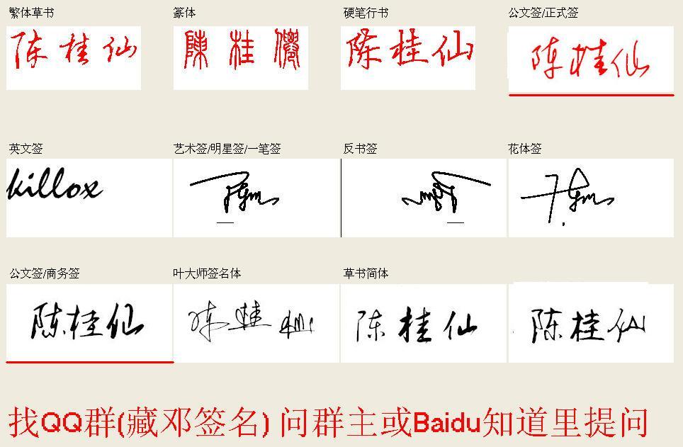 我的你名字叫陈桂仙,能不能请您给我设计一下怎么写好看?谢谢!图片