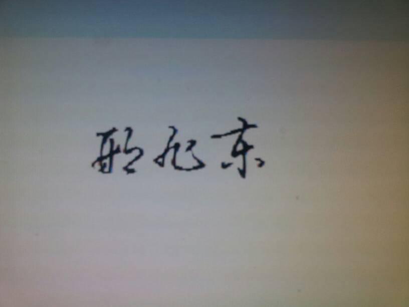 邢旭东的名字怎么写好看图片