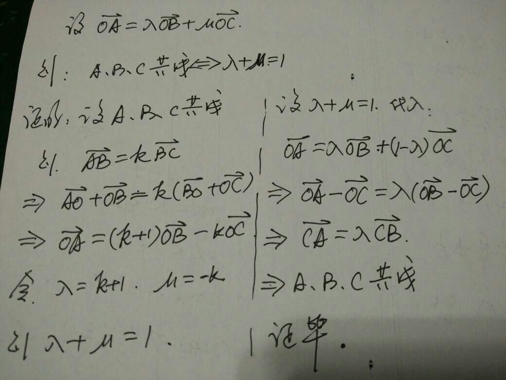 三点共线定理应用