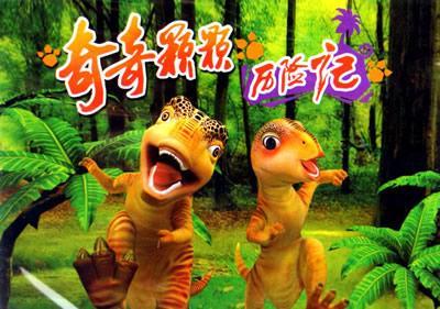 哪些动画片是关于恐龙的?图片