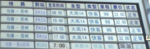 苏州到乌镇汽车票