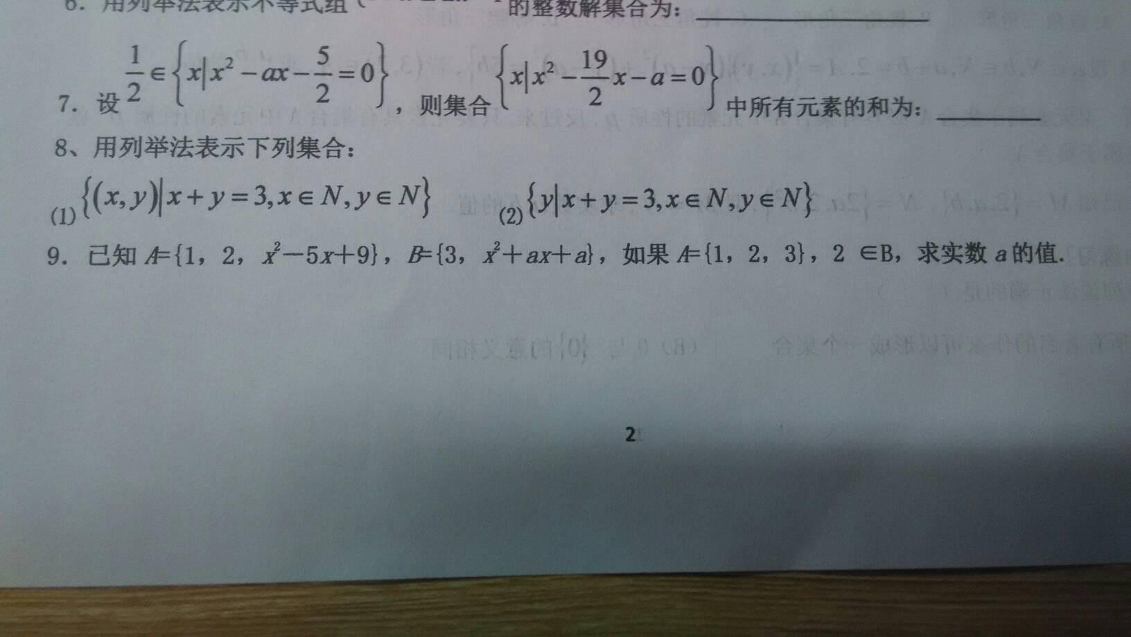 高中数学�:+���_数学高中