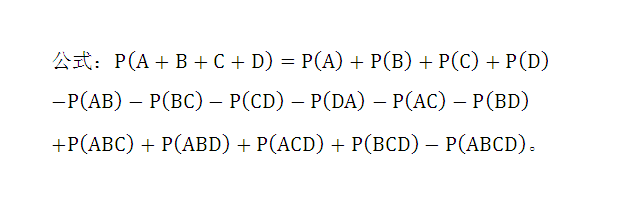 p(a,b,c至多发生一个)