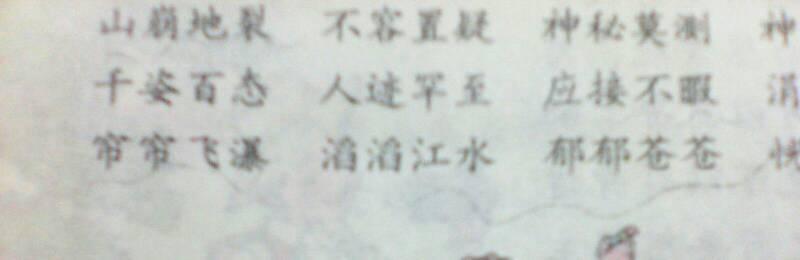 小学语文四字词语图片