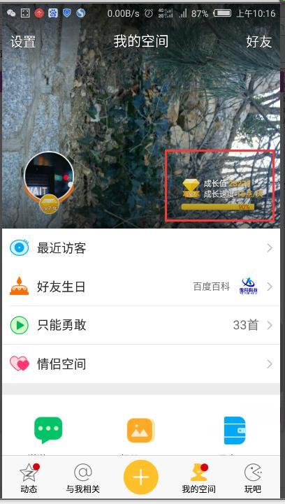qq号登不上怎么办_手机qq空间不能显示出年费黄钻吗?