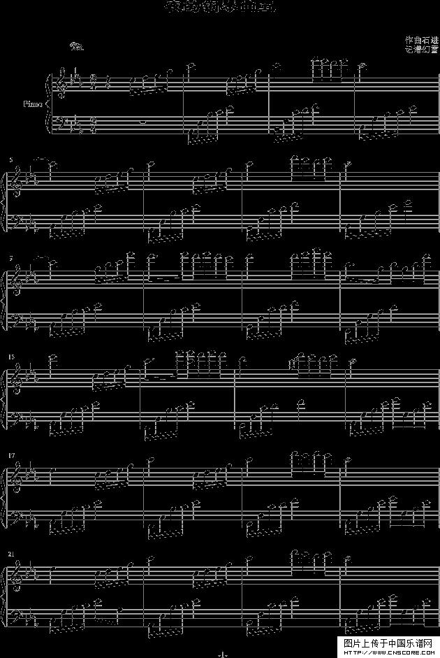《夜的钢琴曲5》的钢琴谱图片