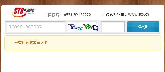 申通e物流单号查询368981963537