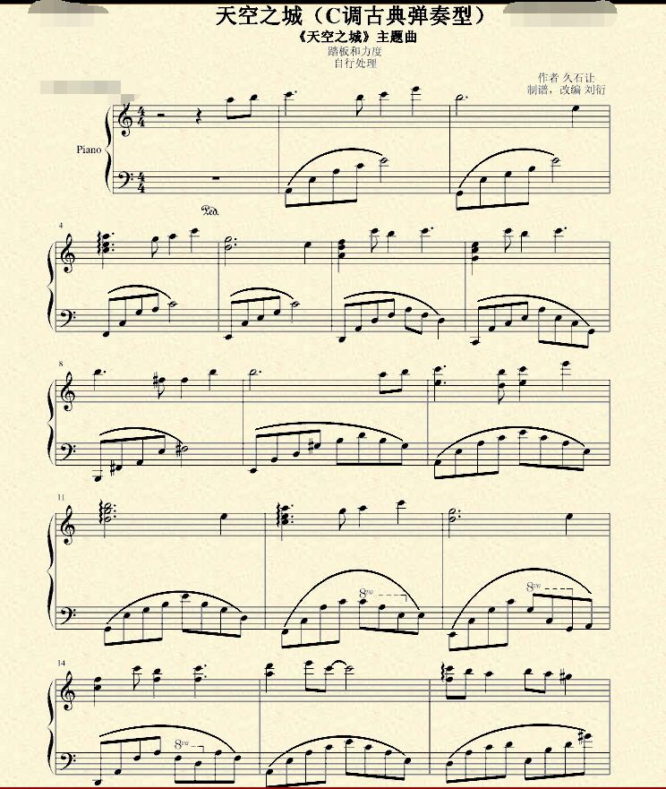 钢琴曲《天空之城》是什么调的图片