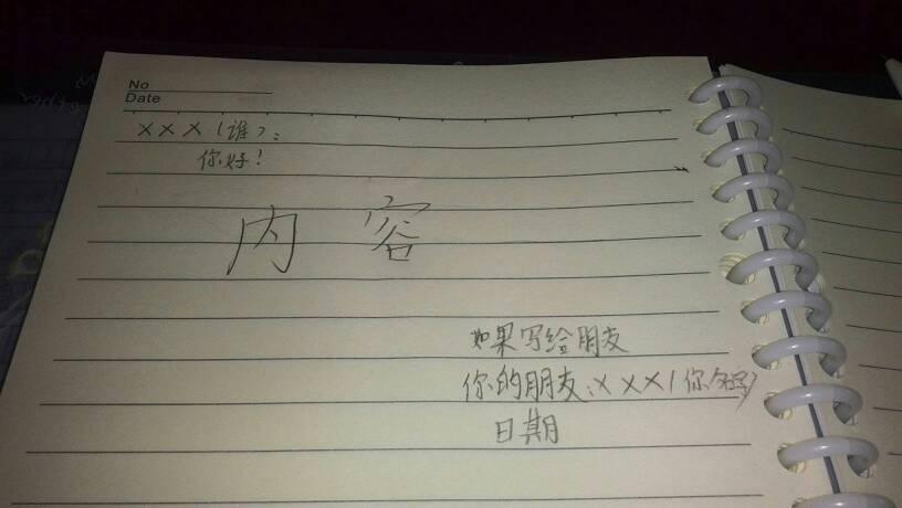写信格式是什么?(最好有图)图片