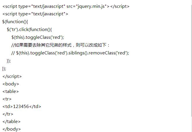 jquery 怎么样实现,点击一个表格(table)的图片