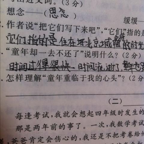 小学五年级下册语文第二组测试与评价八 阅读短文,回答问题 一 4