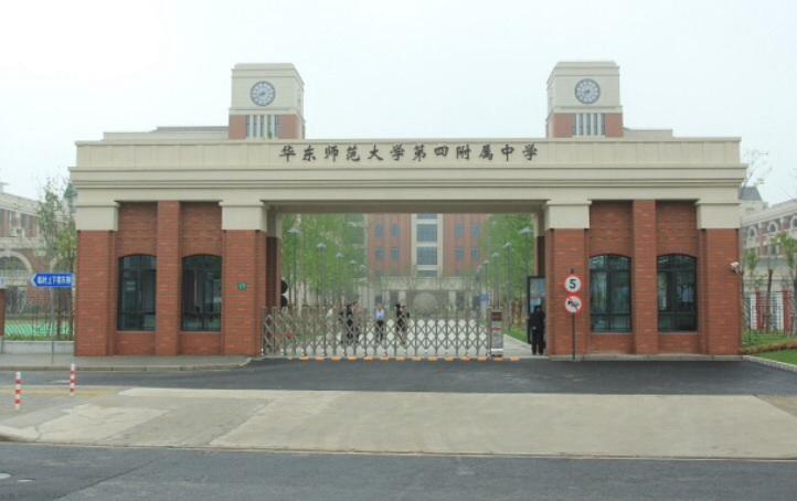 华东师范大学第四附属中学的学校地址图片