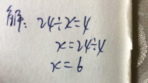 15.6÷x=4解方程