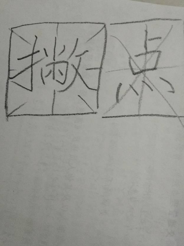 手字在田字格怎么写_撇点怎么写田字格  撇点怎么写田字格  撇在田字格里怎么写  田字格