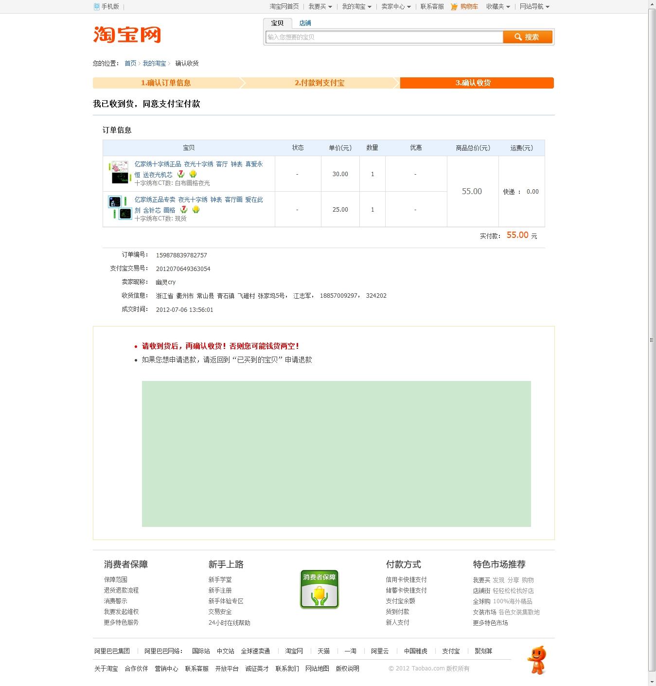 淘宝网页面论+�_淘宝网不能确认收货,显示\