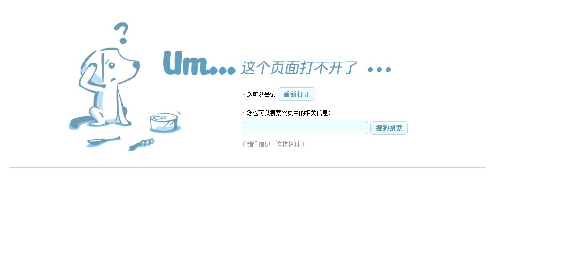 搜狗浏览器搜索一直打不开网页图片