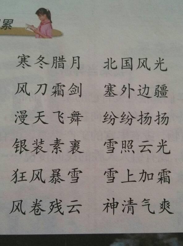 这些词语什么意思啊?图片