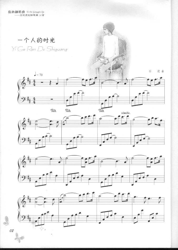 """哪位老师有""""夜的钢琴曲--一个人的时光""""的钢琴谱呢?图片"""