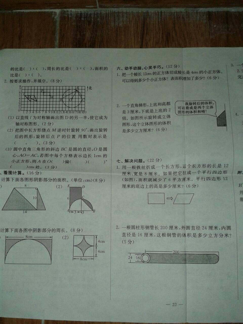 下 数学 黄冈小状元达标卷 分类复习卷五的
